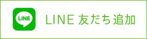 CHISA YOGA チサヨガ LINE