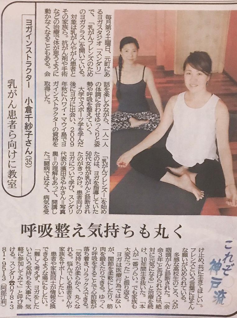 がんフレンズヨガ 神戸新聞