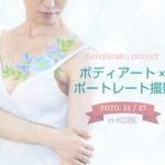 hanahiraku project ハナヒラクプロジェクト