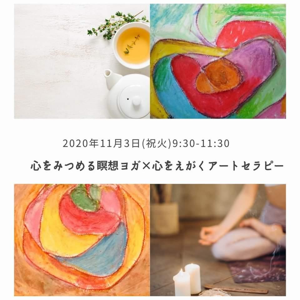 瞑想ヨガとアートセラピー