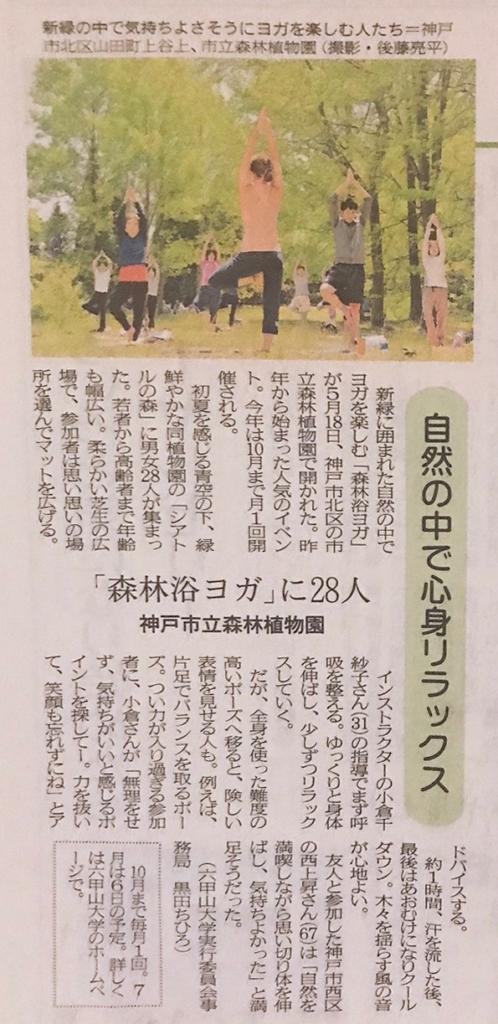 森林浴ヨガ 神戸新聞